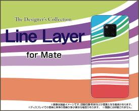 HUAWEI Mate 20 Proファーウェイ メイト トゥエンティー プロSoftBank 楽天モバイル イオンモバイルオリジナル デザインスマホ カバー ケース ハード TPU ソフト ケースLine Layer type002