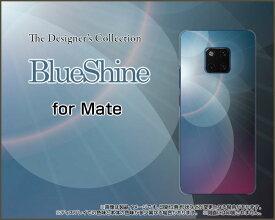 HUAWEI Mate 20 Proファーウェイ メイト トゥエンティー プロSoftBank 楽天モバイル イオンモバイルオリジナル デザインスマホ カバー ケース ハード TPU ソフト ケースBlueShine