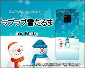 HUAWEI Mate 20 Proファーウェイ メイト トゥエンティー プロSoftBank 楽天モバイル イオンモバイルオリジナル デザインスマホ カバー ケース ハード TPU ソフト ケースラブラブ雪だるま