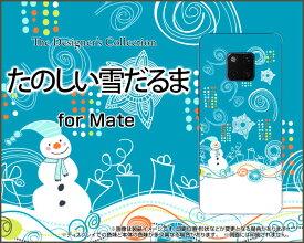 HUAWEI Mate 20 Proファーウェイ メイト トゥエンティー プロSoftBank 楽天モバイル イオンモバイルオリジナル デザインスマホ カバー ケース ハード TPU ソフト ケースたのしい雪だるま