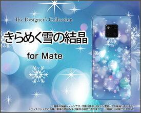 HUAWEI Mate 20 Proファーウェイ メイト トゥエンティー プロSoftBank 楽天モバイル イオンモバイルオリジナル デザインスマホ カバー ケース ハード TPU ソフト ケースきらめく雪の結晶