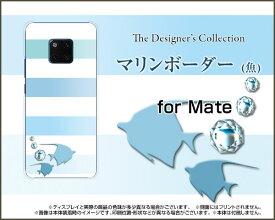 HUAWEI Mate 20 Proファーウェイ メイト トゥエンティー プロSoftBank 楽天モバイル イオンモバイルオリジナル デザインスマホ カバー ケース ハード TPU ソフト ケースマリンボーダー(魚)