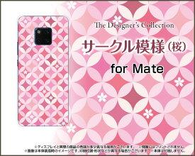HUAWEI Mate 20 Proファーウェイ メイト トゥエンティー プロSoftBank 楽天モバイル イオンモバイルオリジナル デザインスマホ カバー ケース ハード TPU ソフト ケースサークル模様(桜)
