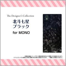 MONO [MO-01K]モノdocomoオリジナル デザインスマホ カバー ケース ハード TPU ソフト ケース北斗七星ブラック