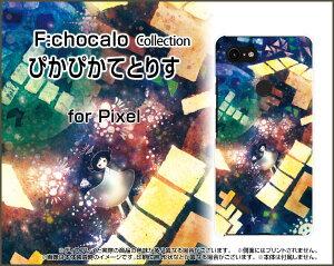 Google Pixel 3 XLピクセル スリー エックスエルdocomo SoftBankオリジナル デザインスマホ カバー ケース ハード TPU ソフト ケースぴかぴかてとりす