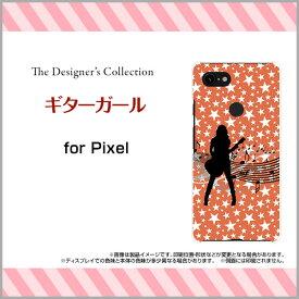 Google Pixel 3ピクセル スリーdocomo SoftBankオリジナル デザインスマホ カバー ケース ハード TPU ソフト ケースギターガール