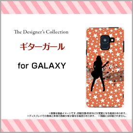 GALAXY Feel2 [SC-02L]ギャラクシー フィールツーdocomo auオリジナル デザインスマホ カバー ケース ハード TPU ソフト ケースギターガール