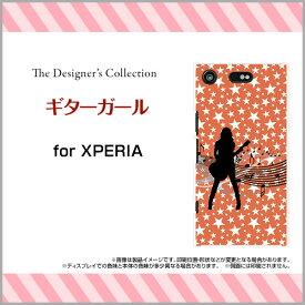 XPERIA XZ1 Compact [SO-02K]エクスペリア エックスゼットワン コンパクトdocomoオリジナル デザインスマホ カバー ケース ハード TPU ソフト ケースギターガール