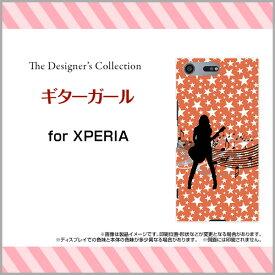 XPERIA XZ Premium [SO-04J]エクスぺリア エックスゼット プレミアムdocomoオリジナル デザインスマホ カバー ケース ハード TPU ソフト ケースギターガール