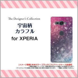 XPERIA XZ2 Compact [SO-05K]エクスペリア エックスゼットツー コンパクトdocomoオリジナル デザインスマホ カバー ケース ハード TPU ソフト ケース宇宙柄カラフル