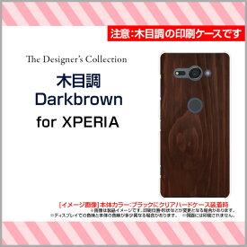 XPERIA XZ2 Compact [SO-05K]エクスペリア エックスゼットツー コンパクトdocomoオリジナル デザインスマホ カバー ケース ハード TPU ソフト ケース木目調Darkbrown