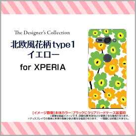 XPERIA XZ2 Compact [SO-05K]エクスペリア エックスゼットツー コンパクトdocomoオリジナル デザインスマホ カバー ケース ハード TPU ソフト ケース北欧風花柄type1イエロー