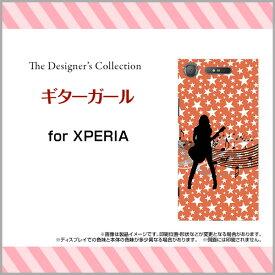 XPERIA XZ1 [SO-01K SOV36 701SO]エクスペリア エックスゼットワンdocomo au SoftBankオリジナル デザインスマホ カバー ケース ハード TPU ソフト ケースギターガール