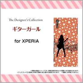 XPERIA XZs [SO-03J SOV35 602SO]エクスペリアエックスゼットエスdocomo au SoftBankオリジナル デザインスマホ カバー ケース ハード TPU ソフト ケースギターガール