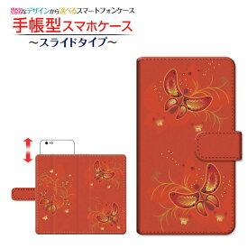 HUAWEI Mate 10 Pro [703HW]ファーウェイ メイト テン プロSoftBank手帳型 スライドタイプ スマホカバー ダイアリー型 ブック型和柄 蝶の舞