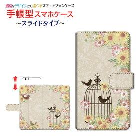 おてがるスマホ01オテガルスマホゼロイチUQ mobile手帳型 スライドタイプ スマホカバー ダイアリー型 ブック型鳥かご