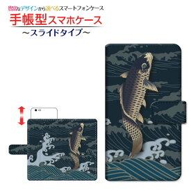 HUAWEI Mate 10 Pro [703HW]ファーウェイ メイト テン プロSoftBank手帳型 スライドタイプ スマホカバー ダイアリー型 ブック型鯉がはねる