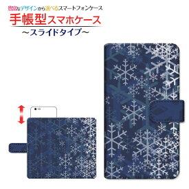 HUAWEI Mate 10 Pro [703HW]ファーウェイ メイト テン プロSoftBank手帳型 スライドタイプ スマホカバー ダイアリー型 ブック型夜雪の結晶