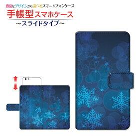 HUAWEI Mate 10 Pro [703HW]ファーウェイ メイト テン プロSoftBank手帳型 スライドタイプ スマホカバー ダイアリー型 ブック型輝く星と結晶