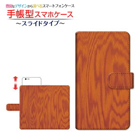 HUAWEI Mate 10 Pro [703HW]ファーウェイ メイト テン プロSoftBank手帳型 スライドタイプ スマホカバー ダイアリー型 ブック型Wood(木目調) type004