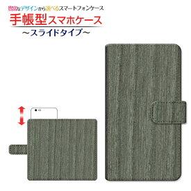 HUAWEI Mate 10 Pro [703HW]ファーウェイ メイト テン プロSoftBank手帳型 スライドタイプ スマホカバー ダイアリー型 ブック型Wood(木目調) type006