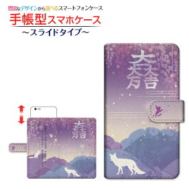 BASIO4 [KYV47]ベイシオフォーau UQ mobile手帳型 スライドタイプ スマホカバー ダイアリー型 ブック型石田三成 彩紋屋
