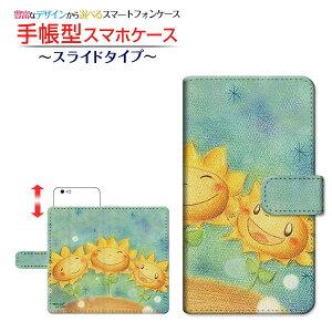 iPhone 6/6sアイフォン シックス/アイフォン シックスエスdocomo au SoftBank Y!mobile UQ mobileApple アップル手帳型 スライドタイプ スマホカバー ダイアリー型 ブック型ひまわりフレンズ