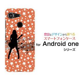Android One S6アンドロイド ワン エスシックスY!mobileオリジナル デザインスマホ カバー ケース ハード TPU ソフト ケースギターガール