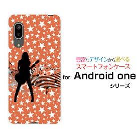 Android One S7アンドロイド ワン エスセブンY!mobileオリジナル デザインスマホ カバー ケース ハード TPU ソフト ケースギターガール