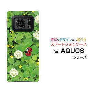 AQUOS R6 [SH-51B SoftBank]アクオス アールシックスdocomo SoftBankオリジナル デザインスマホ カバー ケース ハード TPU ソフト ケースてんとう虫と四つ葉のクローバー