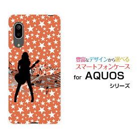AQUOS sense3 [SH-02M/SHV45]アクオス センススリーdocomo au UQ mobileオリジナル デザインスマホ カバー ケース ハード TPU ソフト ケースギターガール