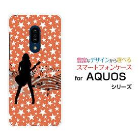 AQUOS zero2 [SH-01M SHV47 SoftBank]アクオス ゼロツーdocomo au SoftBankオリジナル デザインスマホ カバー ケース ハード TPU ソフト ケースギターガール