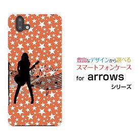 arrows Jアローズ ジェイ格安スマホオリジナル デザインスマホ カバー ケース ハード TPU ソフト ケースギターガール