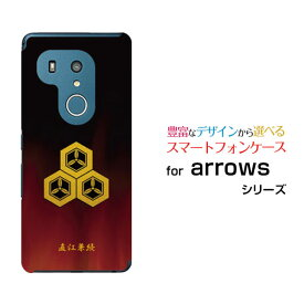arrows Be3 [F-02L]アローズ ビースリーdocomoオリジナル デザインスマホ カバー ケース ハード TPU ソフト ケース家紋(其の肆)直江兼続