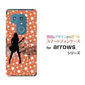 arrows Be3 [F-02L]アローズ ビースリーdocomoオリジナル デザインスマホ カバー ケース ハード TPU ソフト ケースギターガール