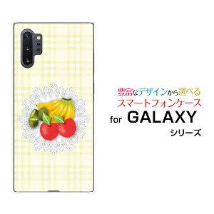 GALAXY Note10+ [SC-01M SCV45]ギャラクシー ノートテンプラスdocomo auオリジナル デザインスマホ カバー ケース ハード TPU ソフト ケースフルーツとレース