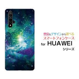 HUAWEI nova 5T Rakuten UN-LIMIT対応ファーウェイ ノヴァ 5TRakuten Mobile 楽天モバイルオリジナル デザインスマホ カバー ケース ハード TPU ソフト ケース宇宙柄 星の輝き