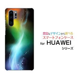 HUAWEI P30 Pro [HW-02L]ファーウェイ ピーサーティ プロdocomoオリジナル デザインスマホ カバー ケース ハード TPU ソフト ケースglow color