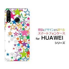 HUAWEI P30 Pro [HW-02L] P30 lite Premium [HWV33] P30 lite P20 Pro [HW-01K] P20 lite [HWV32]ファーウェイ シリーズハードケース/TPUソフトケースきらきら星(ホワイト)スマホ/ケース/カバー/クリア【メール便送料無料】