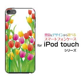 iPod touch 7Gアイポッド タッチ第7世代 2019オリジナル デザインスマホ カバー ケース ハード TPU ソフト ケースチューリップ畑