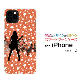 iPhone 11 Proアイフォン イレブン プロdocomo au SoftBankオリジナル デザインスマホ カバー ケース ハード TPU ソフト ケースギターガール