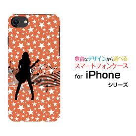 iPhone SE (第2世代)アイフォン エスイー 2020 SE2docomo au SoftBankオリジナル デザインスマホ カバー ケース ハード TPU ソフト ケースギターガール
