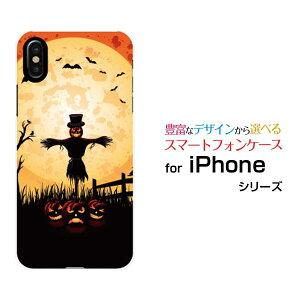 iPhone SE (第2世代)iPhone 11iPhone 11 ProiPhone 11 Pro MaxiPhone XS/XS Max XR/Xハードケース/TPUソフトケースハロウィンかぼちゃとかかしスマホ/スマートフォン【メール便送料無料】[ 雑貨 メンズ レディース