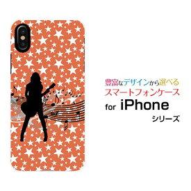 iPhone SE (第2世代)iPhone 11iPhone 11 ProiPhone 11 Pro MaxiPhone XS/XS Max XR/Xハードケース/TPUソフトケースギターガールスマホ/スマートフォン/ケース/カバー【メール便送料無料】[ 雑貨 メンズ レディース ]