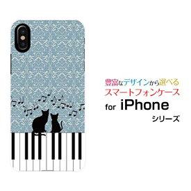 iPhone 11iPhone 11 ProiPhone 11 Pro MaxiPhone XS/XS Max XR/X8/8 Plus7/7 Plusハードケース/TPUソフトケースピアノと猫スマホ/スマートフォン/ケース/カバー【メール便送料無料】[ 雑貨 メンズ レディース ]