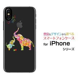 iPhone 11iPhone 11 ProiPhone 11 Pro MaxiPhone XS/XS Max XR/X8/8 Plus7/7 Plusハードケース/TPUソフトケースカラフル象スマホ/スマートフォン/ケース/カバー【メール便送料無料】[ 雑貨 メンズ レディース ]