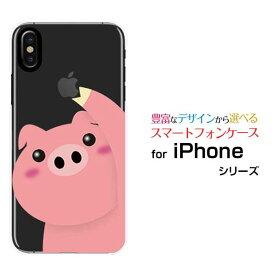 iPhone 11iPhone 11 ProiPhone 11 Pro MaxiPhone XS/XS Max XR/X8/8 Plus7/7 Plusハードケース/TPUソフトケースブタとりんごスマホ/スマートフォン/ケース/カバー【メール便送料無料】[ 雑貨 メンズ レディース ]