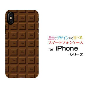iPhone XRアイフォン テンアールdocomo au SoftBankApple アップル あっぷるオリジナル デザインスマホ カバー ケース ハード TPU ソフト ケースチョコレート