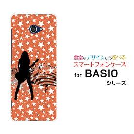BASIO4 [KYV47]ベイシオフォーau UQ mobileオリジナル デザインスマホ カバー ケース ハード TPU ソフト ケースギターガール