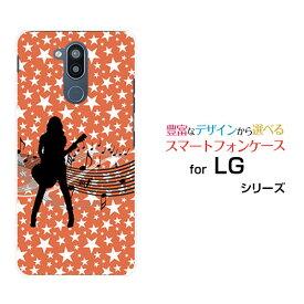 LG style2エルジー スタイルツーdocomo ドコモオリジナル デザインスマホ カバー ケース ハード TPU ソフト ケースギターガール